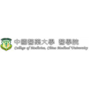 中國醫藥大學醫學院