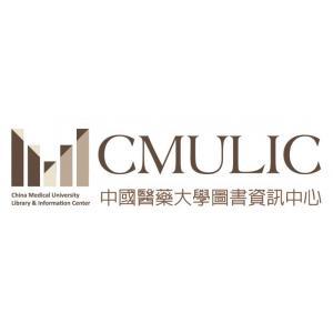 中國醫藥大學圖書資訊中心